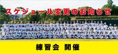 硬式野球部練習参加会開催のお知らせ